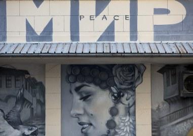 Графитите на Пловдив
