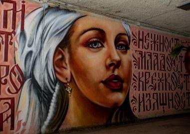 Красиви графити превърнаха пловдивски подлез в галерия