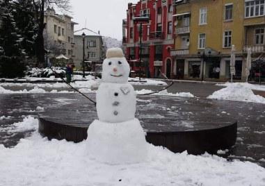 Добро утро, Пловдив!